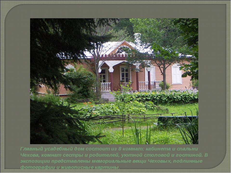 Главный усадебный дом состоит из 8 комнат: кабинета и спальни Чехова, комнат...