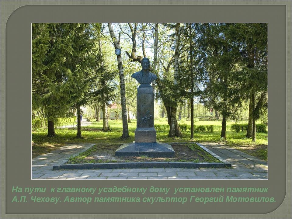 На пути к главному усадебному дому установлен памятник А.П. Чехову. Автор пам...