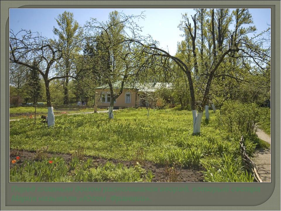 Перед главным домом располагался огород, который сестра Мария называла «Югом...