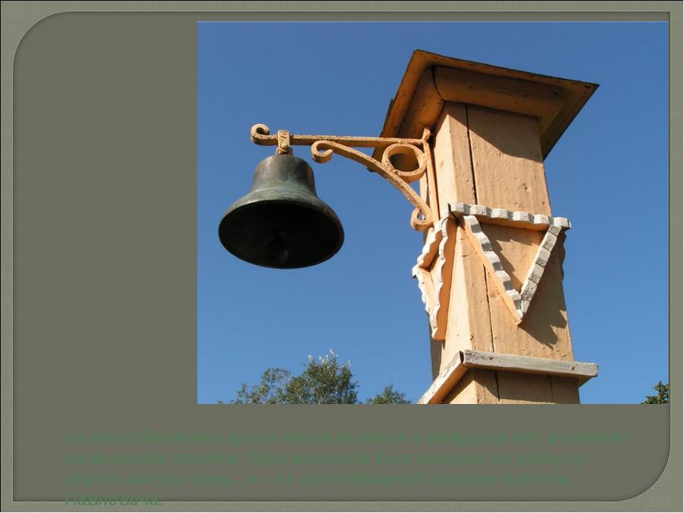 «Антон Павлович купил этот колокол и водрузил его в усадьбе на высоком столб...