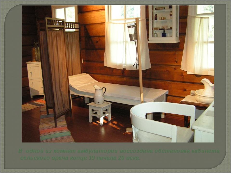 В одной из комнат амбулатории воссоздана обстановка кабинета сельского врача...