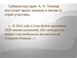 Губернатору края А. Н. Ткачеву поступает много звонков и писем от стран-учас
