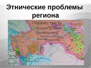 Этнические проблемы региона