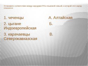 Установите соответствие между народами РФ и языковой семьей, к которой этот н