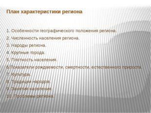 План характеристики региона 1. Особенности географического положения региона.