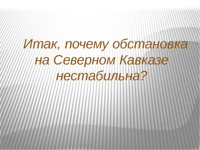 Итак, почему обстановка на Северном Кавказе нестабильна?