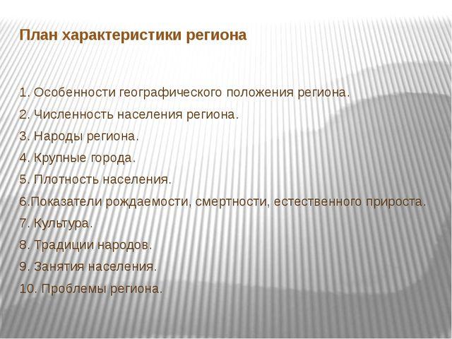 План характеристики региона 1. Особенности географического положения региона....
