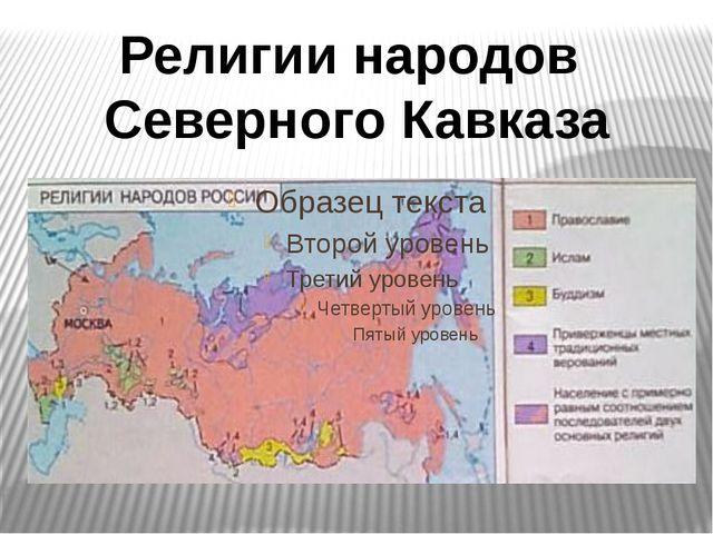 Религии народов Северного Кавказа