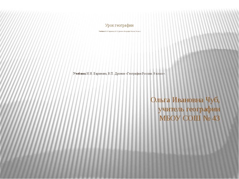 Урок географии Учебник И. И. Баринова, В. П. Дронов «География России. 9 кла...