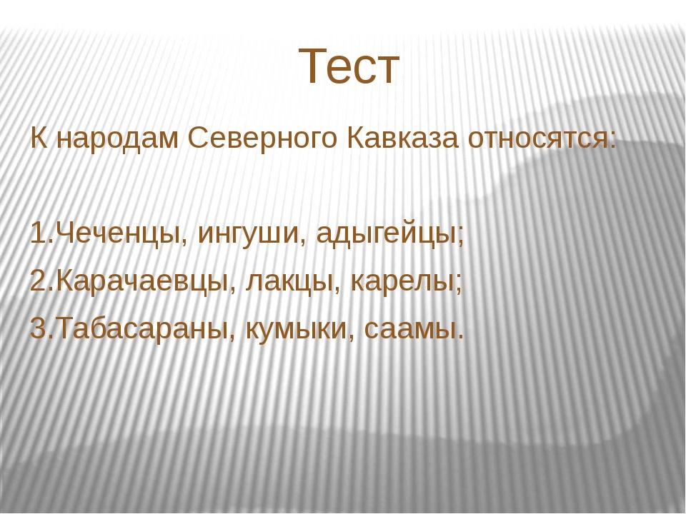 Тест К народам Северного Кавказа относятся: 1.Чеченцы, ингуши, адыгейцы; 2.Ка...