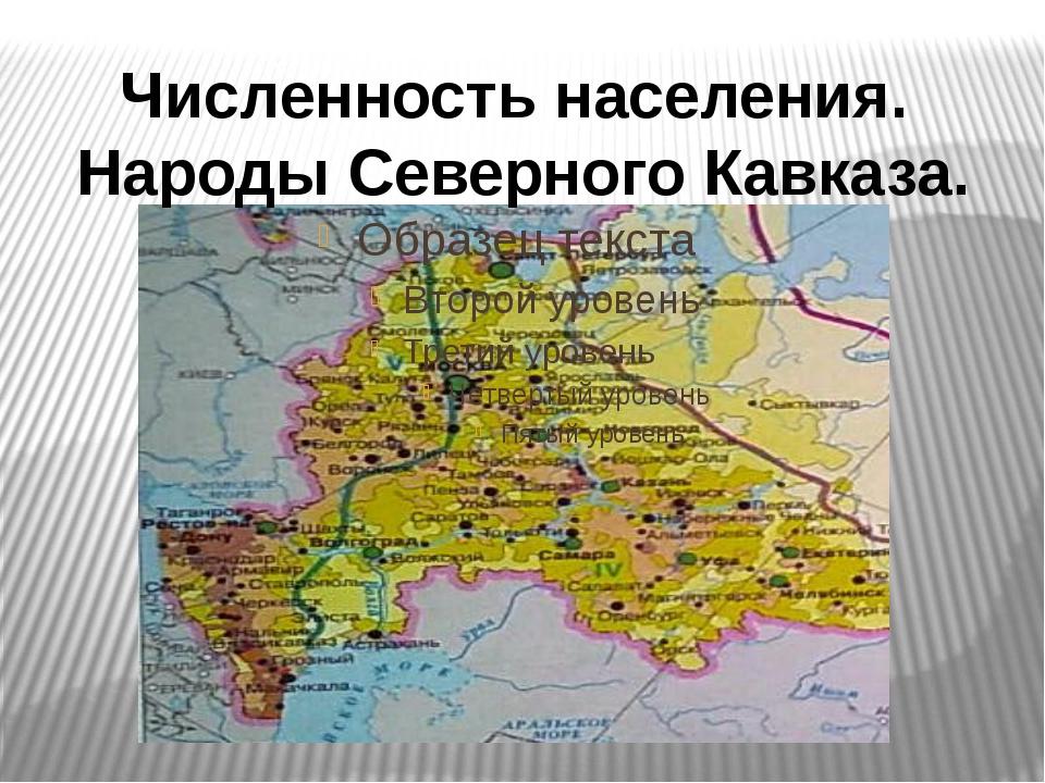Численность населения. Народы Северного Кавказа.