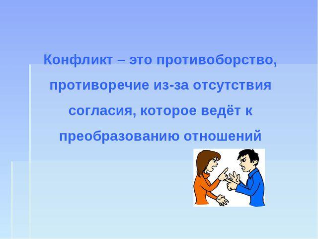 Конфликт – это противоборство, противоречие из-за отсутствия согласия, котор...