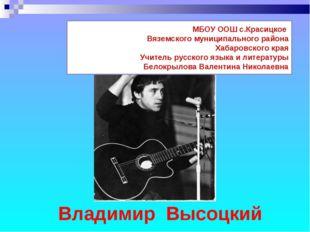 Владимир Высоцкий МБОУ ООШ с.Красицкое Вяземского муниципального района Хаба