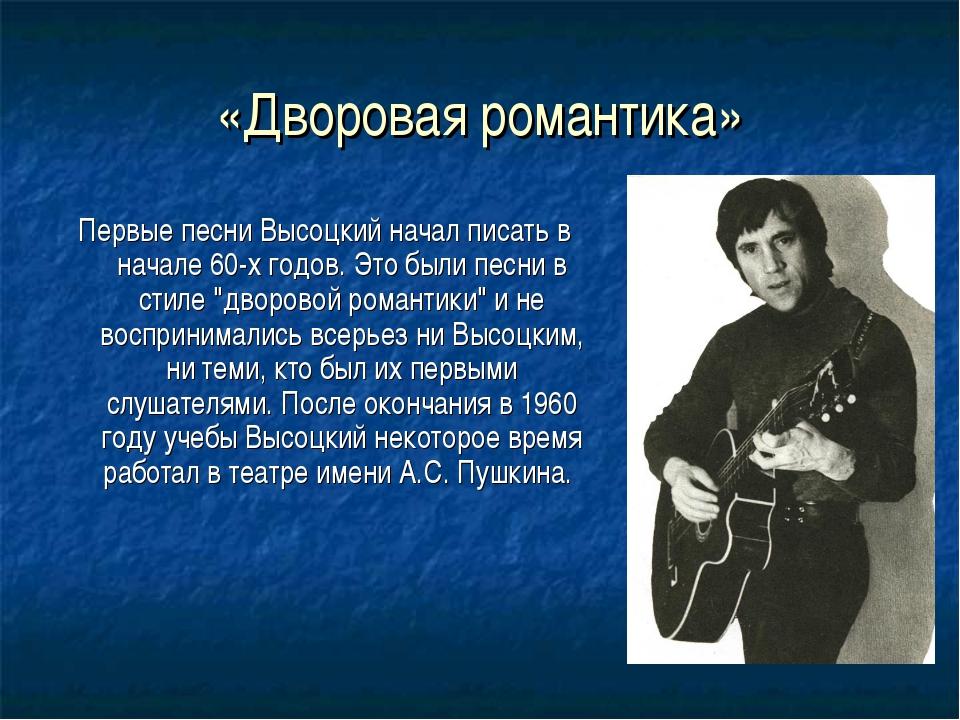 «Дворовая романтика» Первые песни Высоцкий начал писать в начале 60-х годов....