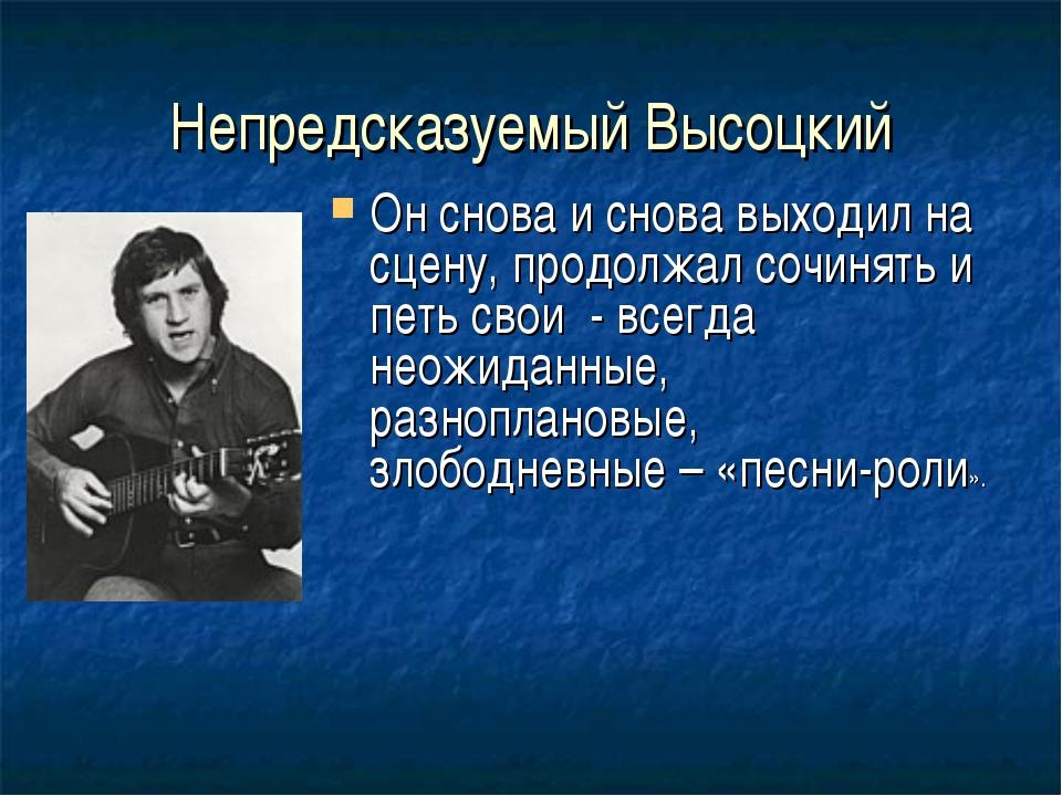 Непредсказуемый Высоцкий Он снова и снова выходил на сцену, продолжал сочинят...