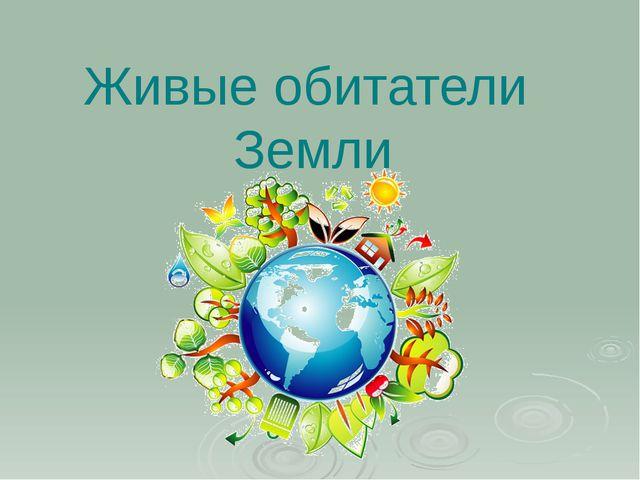 Живые обитатели Земли