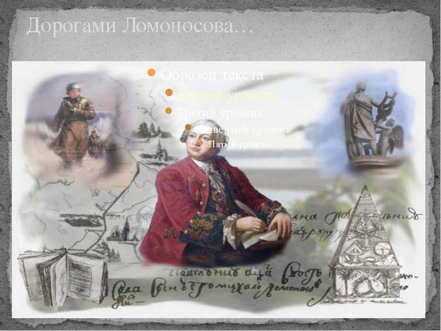 Дорогами Ломоносова…