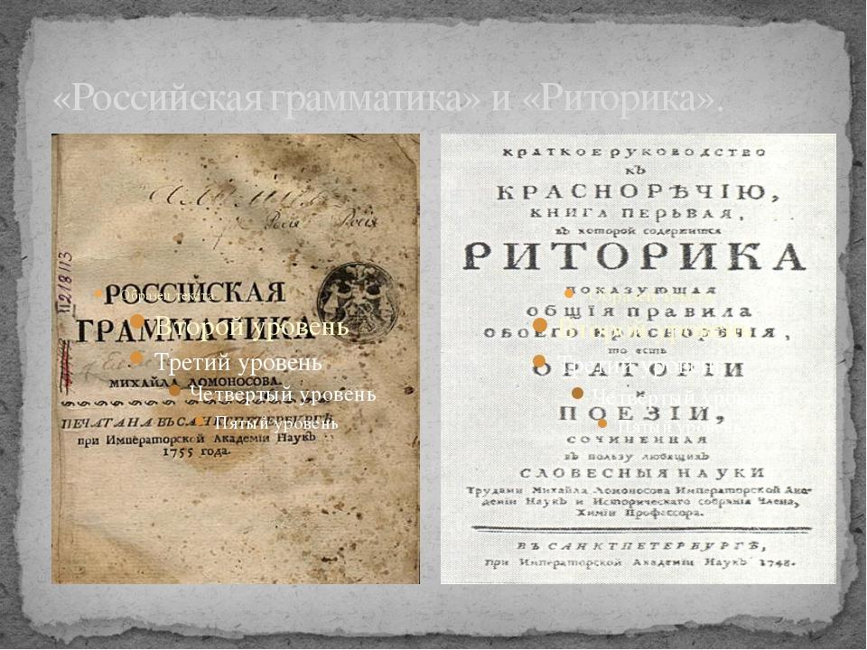 «Российская грамматика» и «Риторика».