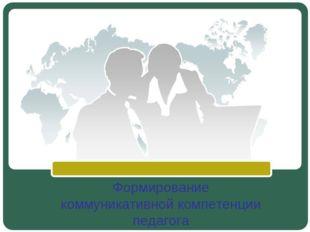 Формирование коммуникативной компетенции педагога
