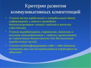 Критерии развития коммуникативных компетенций Умение вести вербальный и невер