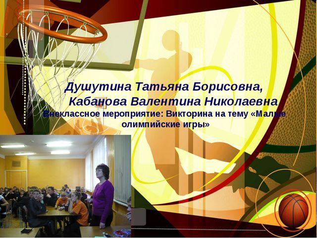 Душутина Татьяна Борисовна, Кабанова Валентина Николаевна Внеклассное меропри...