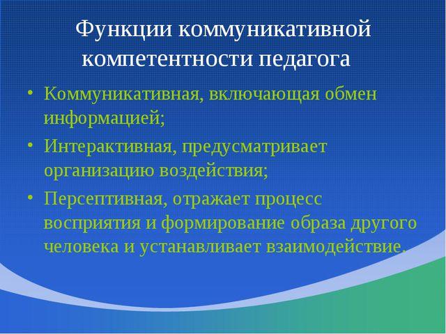 Функции коммуникативной компетентности педагога Коммуникативная, включающая о...