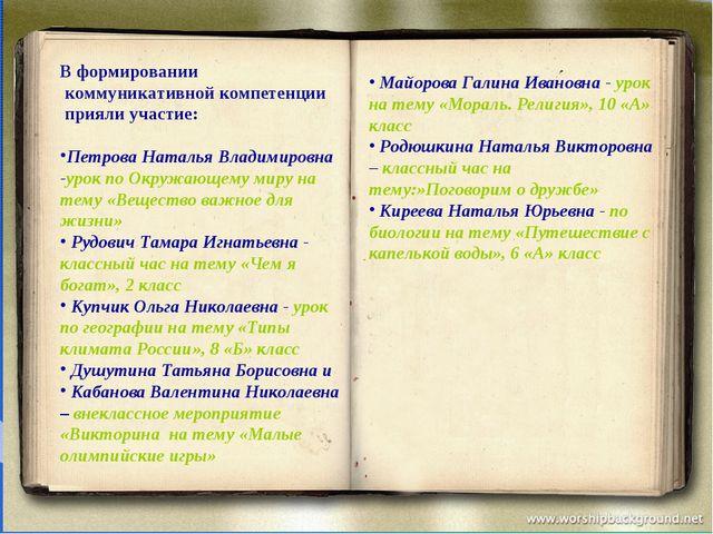 В формировании коммуникативной компетенции прияли участие: Петрова Наталья Вл...