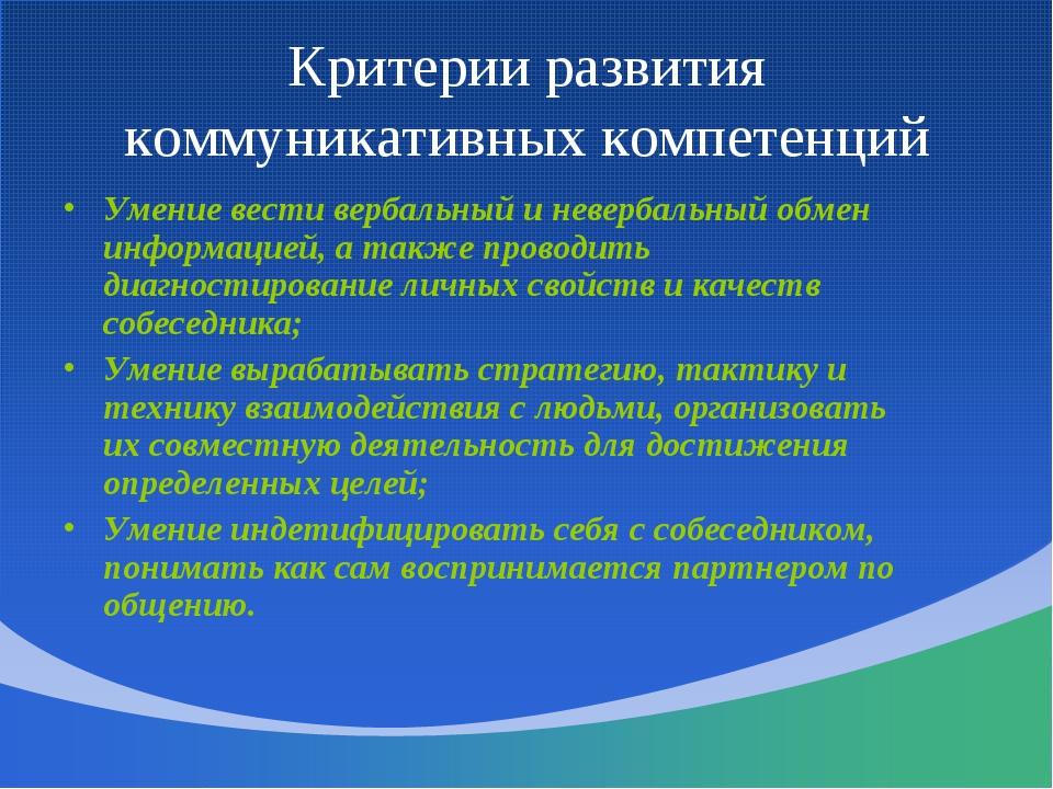 Критерии развития коммуникативных компетенций Умение вести вербальный и невер...