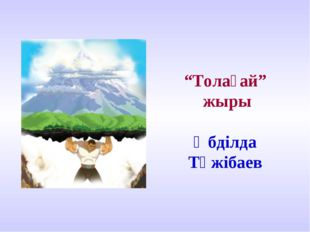 """""""Толағай"""" жыры Әбділда Тәжібаев"""