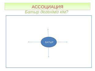 АССОЦИАЦИЯ Батыр дегеніміз кім? БАТЫР