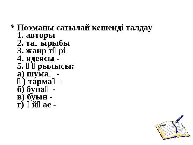 * Поэманы сатылай кешенді талдау 1. авторы 2. тақырыбы 3. жанр түрі 4. идеяс...