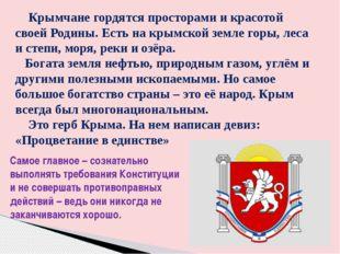 Крымчане гордятся просторами и красотой своей Родины. Есть на крымской земле