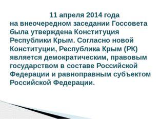 11 апреля 2014 года на внеочередном заседании Госсовета была утверждена Конс