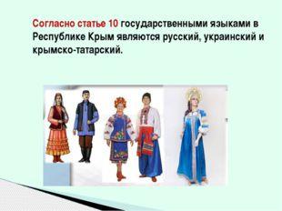 Согласно статье 10 государственными языками в Республике Крым являются русски