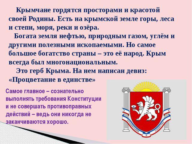 Крымчане гордятся просторами и красотой своей Родины. Есть на крымской земле...