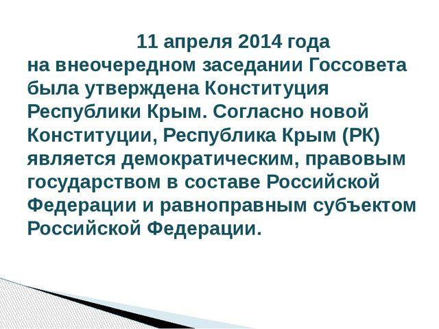 11 апреля 2014 года на внеочередном заседании Госсовета была утверждена Конс...