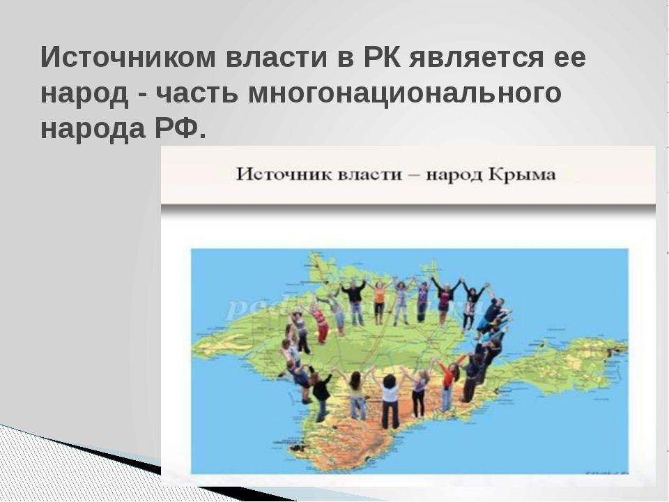Источником власти в РК является ее народ - часть многонационального народа РФ.