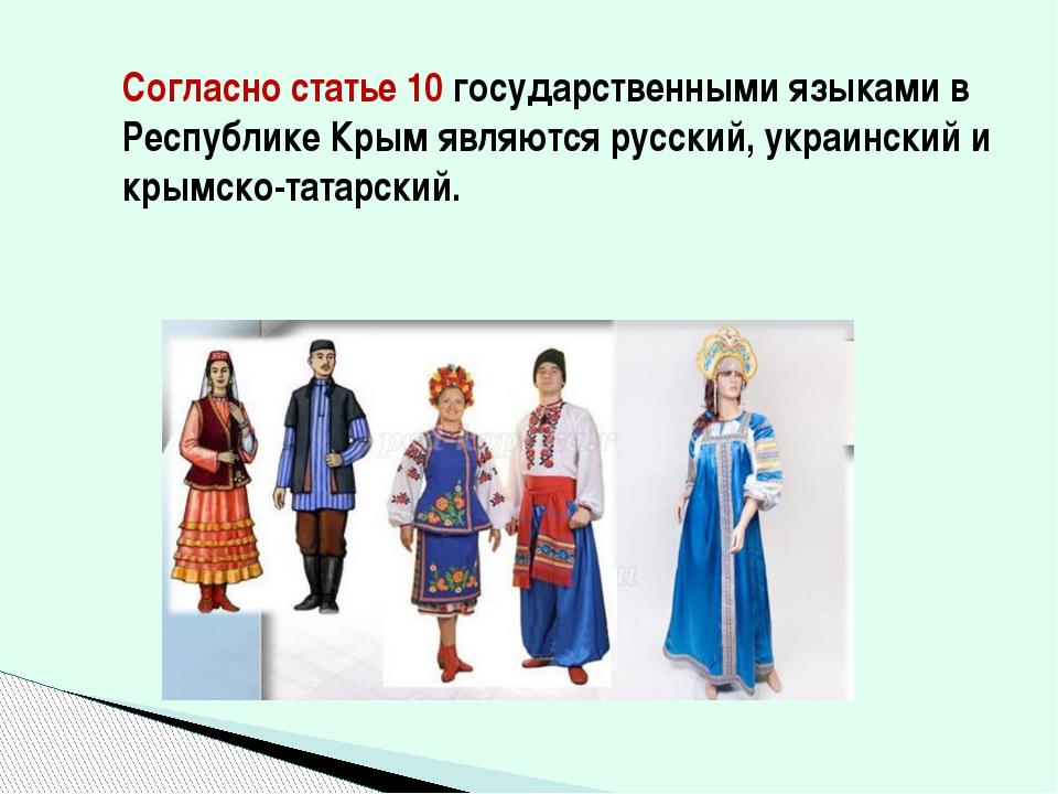 Согласно статье 10 государственными языками в Республике Крым являются русски...