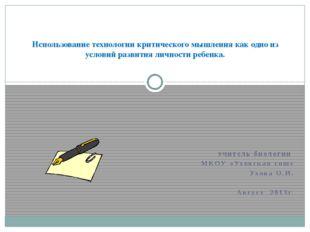 учитель биологии МКОУ «Уховская сош» Ухова О.И. Август 2013г. Использование т