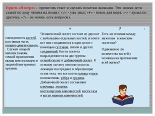 Прием «Инсерт» - прочитать текст и сделать пометки значками. Эти значки дети