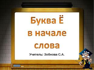 Учитель: Зобнова С.А.