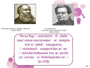 Ағылшын физигі Джеймс Джоуль Ресей физигі (1818-1889) Эмилий Христианович Л