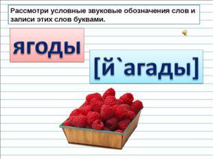 Рассмотри условные звуковые обозначения слов и записи этих слов буквами.