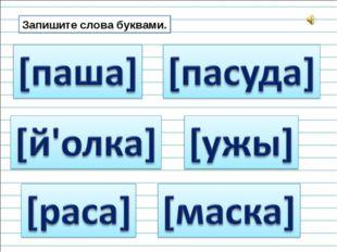 Запишите слова буквами.