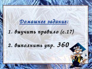Домашнее задание: выучить правило (с.17) выполнить упр. 360