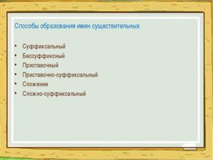 Способы образования имен существительных Суффиксальный Бессуффиксный Приставо