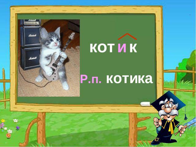 кот к Р.п. кот ка и и