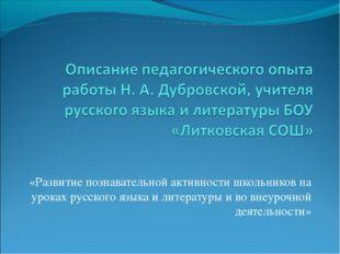 «Развитие познавательной активности школьников на уроках русского языка и лит