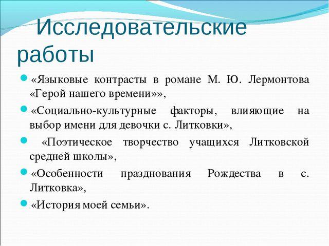 Исследовательские работы «Языковые контрасты в романе М. Ю. Лермонтова «Геро...