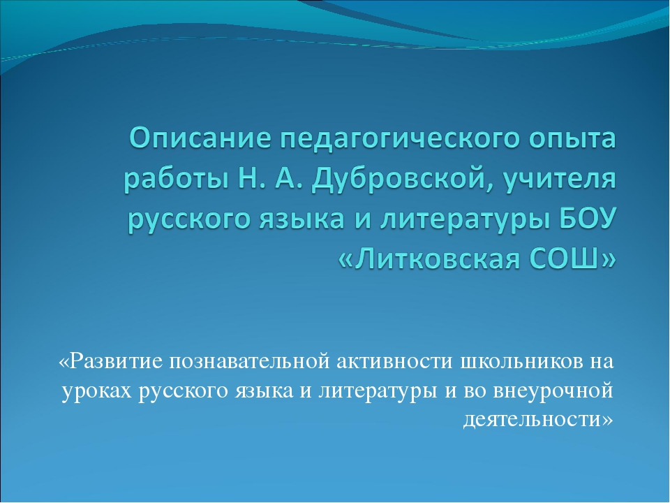 «Развитие познавательной активности школьников на уроках русского языка и лит...